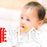 生後6ヶ月の離乳食!好き嫌いで食べない?!メニューは?!